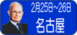B 名古屋 ボタン.png